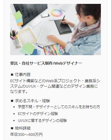テックアカデミーキャリア Webデザイナー求人