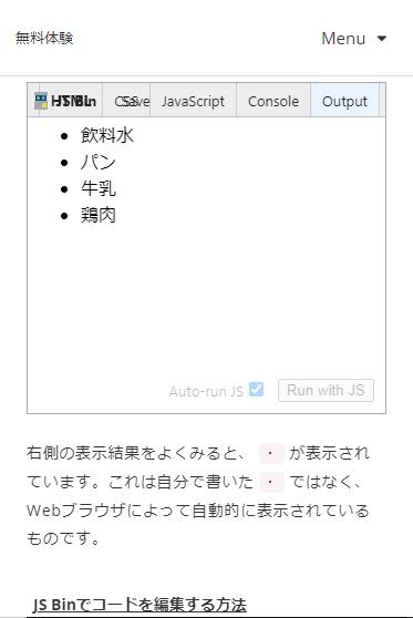 テックアカデミー JS Bin